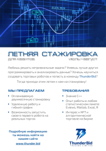 thunder_bid_internship_ad