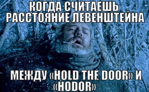 new_HODOR